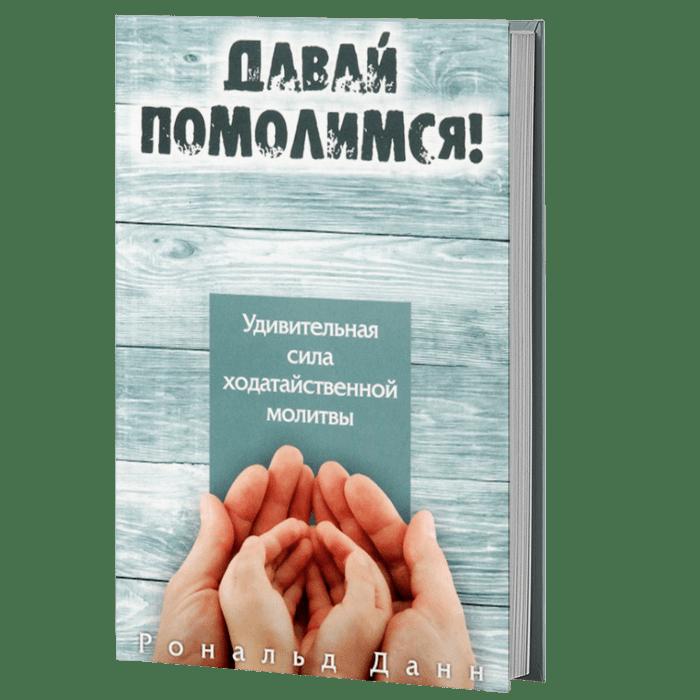 Книга Давай помолимся. Удивительная сила ходатайственной молитвы