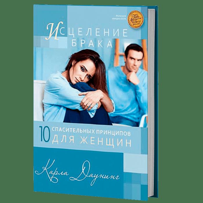 Книга Исцеление брака. Десять спасательных принципов для женщин