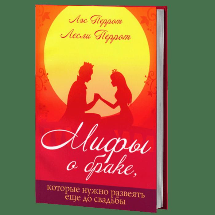 Книга Мифы о браке, которые лучше развеять еще до свадьбы