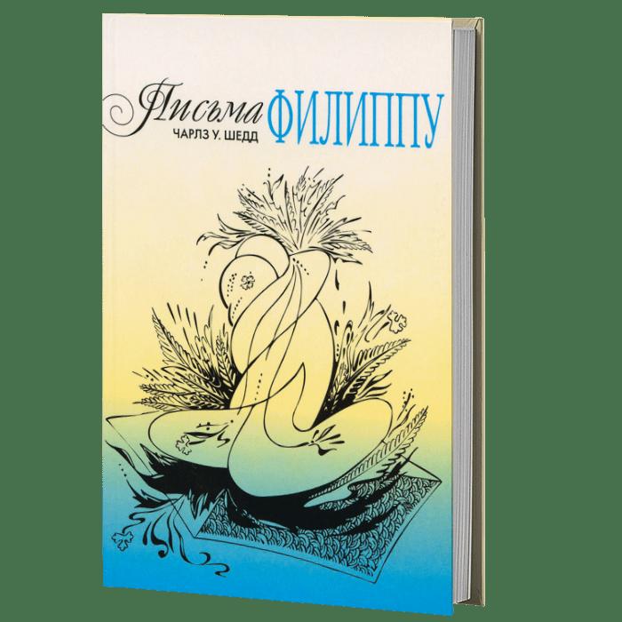 Книга Письма Филиппу. Как вести себя с женщиной