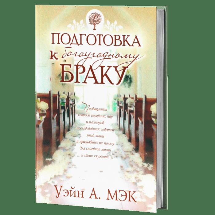 Книга Подготовка к богоугодному браку
