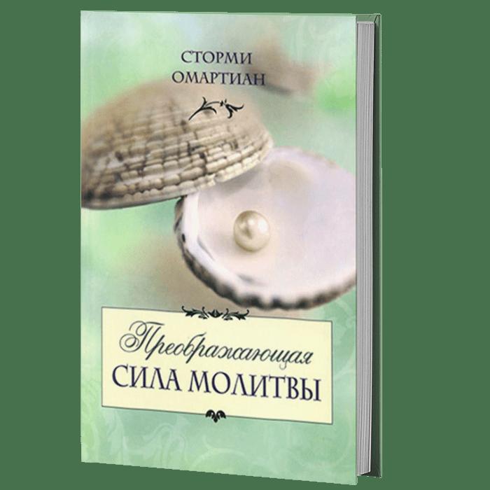 Книга Преображающая сила молитвы