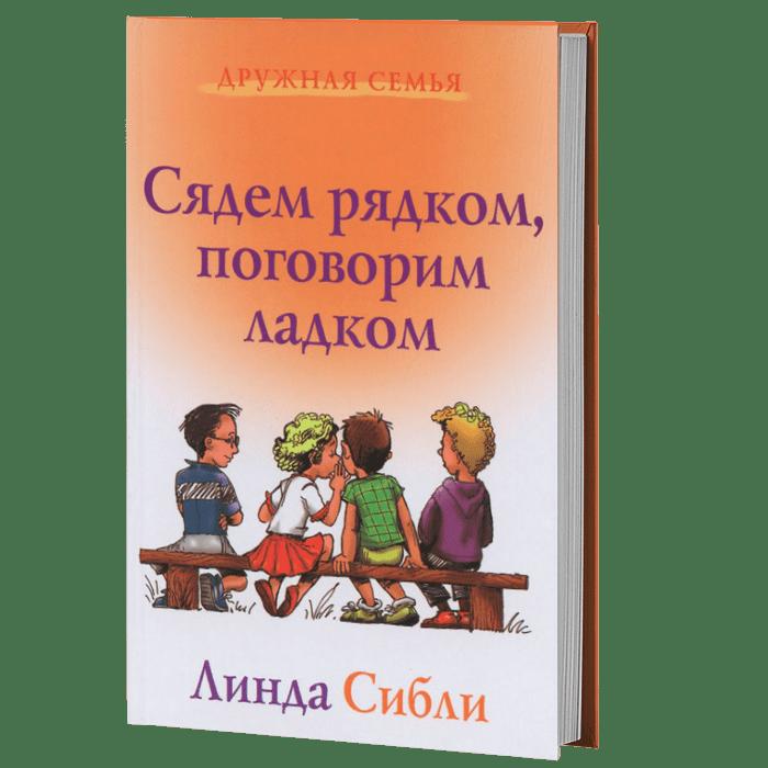 Книга Сядем рядком, поговорим ладком