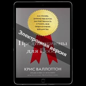 Книга Предназначены для побед